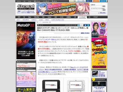 http://www.4gamer.net/games/017/G001762/20120622015/