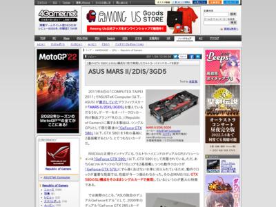 http://www.4gamer.net/games/047/G004755/20110905025/