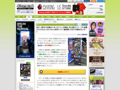 http://www.4gamer.net/games/120/G012058/20120602007/