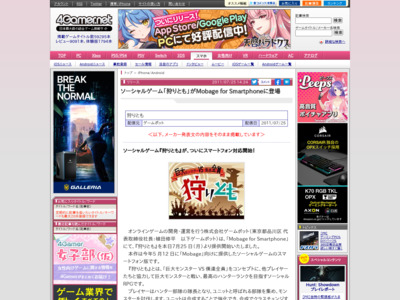 http://www.4gamer.net/games/132/G013285/20110725023/