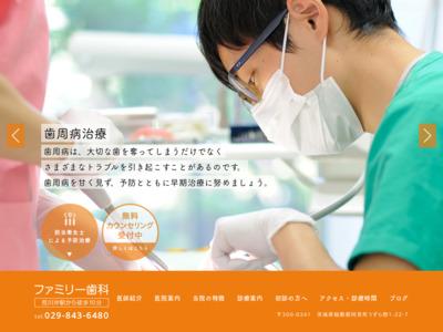 ファミリー歯科医院(土浦市)