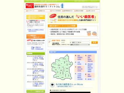 歯科を探そう!ドットコム 大阪市版