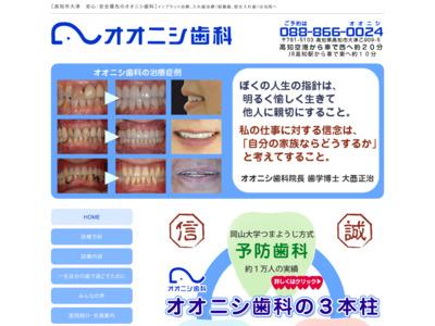 オオニシ歯科(高知市)