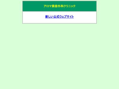 アロマ美容外科クリニック(横須賀市)