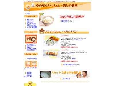 米・小麦アレルギーっ子の楽食