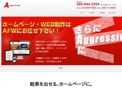 ホームページ制作・WEB制作なら株式会社AFW | 福山市の広告代理店