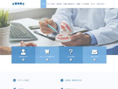 アルファ矯正歯科クリニック(静岡市)