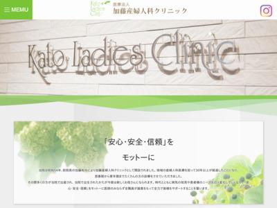 加藤産婦人科クリニック(島本町)