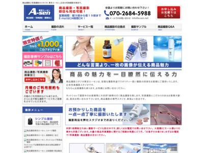 商品撮影スタジオ東京エーセン