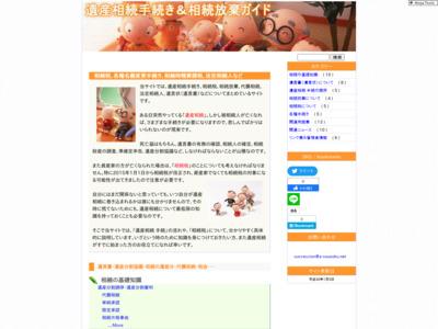 http://www.a-souzoku.net/