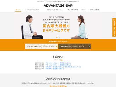 ADVANTAGE E.A.P.