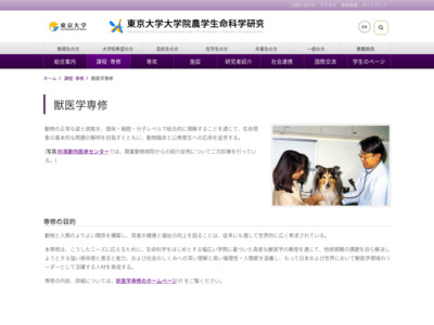 http://www.a.u-tokyo.ac.jp/departments/faculty_juui.html