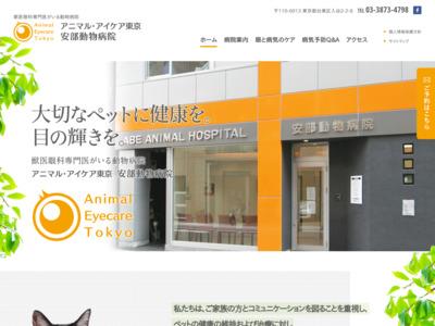 安部動物病院(台東区)