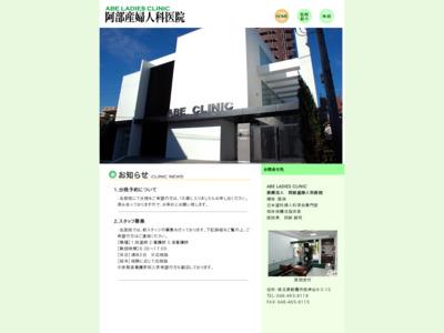 阿部産婦人科医院(朝霞市)