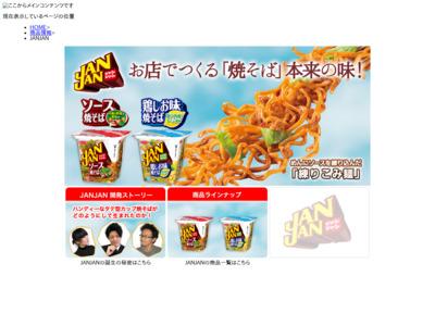 http://www.acecook.co.jp/brand/janjan/index.html