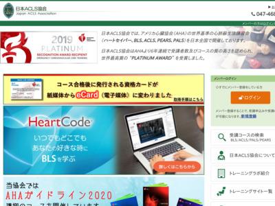 日本ACLS協会
