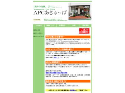 あきゅっぱ(横浜市保土ケ谷区)