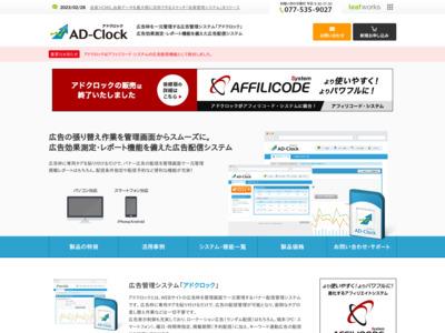 http://www.adclock.net/