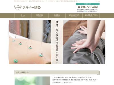 アガペー鍼灸(横浜市金沢区)