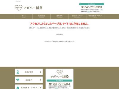 磯子金沢鍼灸マッサージ師会(横浜市)