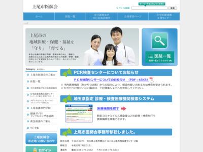 上尾市医師会の医療機関情報
