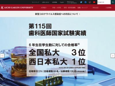 愛知学院大学