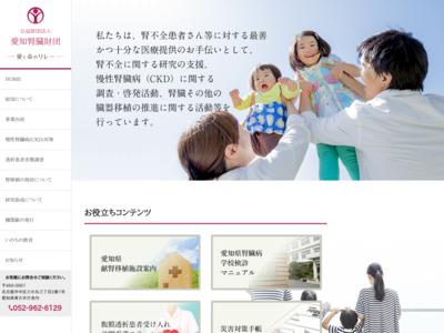 愛知腎臓財団