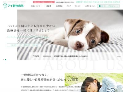 アイ動物病院(さいたま市大宮区)