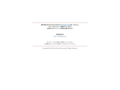 愛知学院大学(日進学舎)