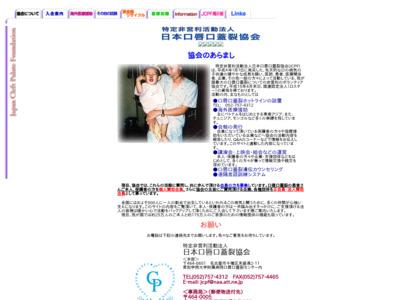 日本口唇口蓋裂協会