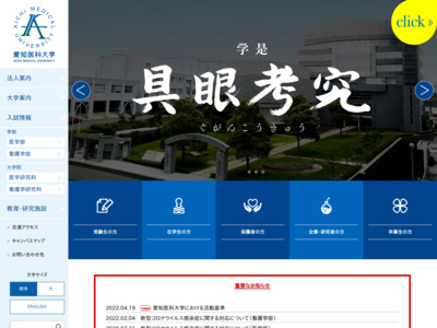 http://www.aichi-med-u.ac.jp/