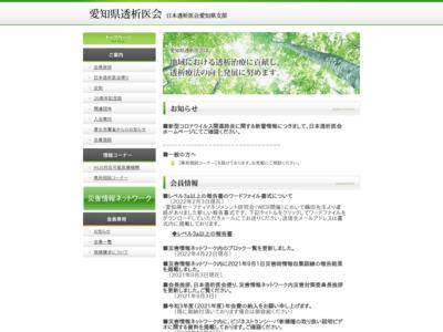 愛知県透析医会