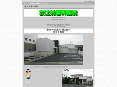 辻村歯科医院(田辺市)