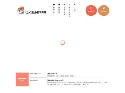 サン・スポット動物病院(田辺市)
