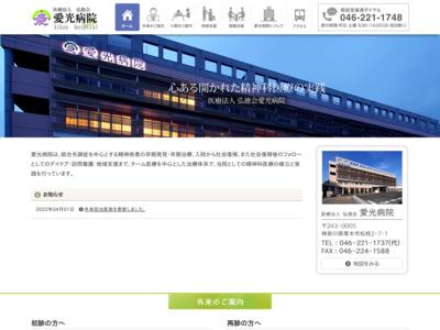愛光病院(厚木市)