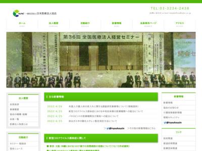 日本医療法人協会の医療機関情報