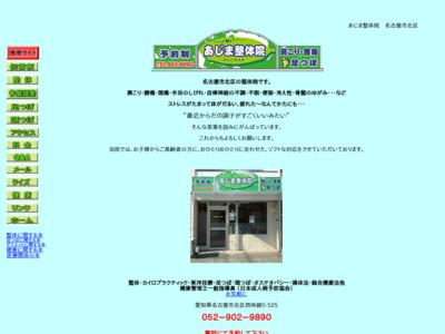 あじま整体院(名古屋市北区)