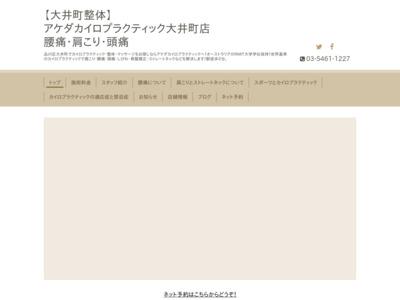 アケダカイロプラクティック(品川区)