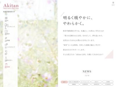 http://www.akikusa.ac.jp/tandai/index.html