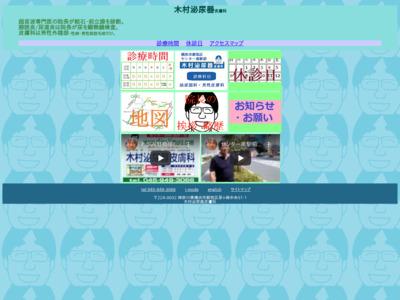 木村泌尿器皮膚科(横浜市都筑区)