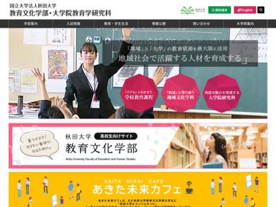 http://www.akita-u.ac.jp/eduhuman/index.html