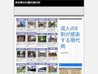 秋田県WEB観光案内所