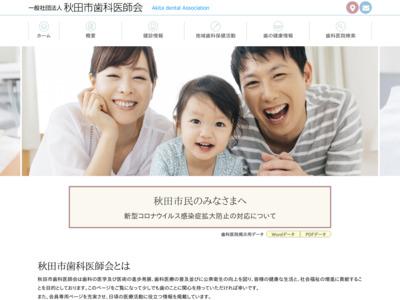 秋田市歯科医師会