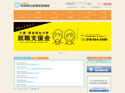 http://www.akitakenshakyo.or.jp/akitakenshakyo/