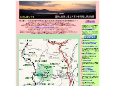 温泉と自然と郷土料理!田沢湖大好き物語