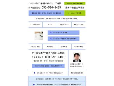 http://www.akutoku24.com/