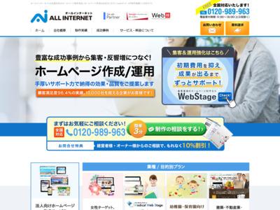 ホームページ制作のAI
