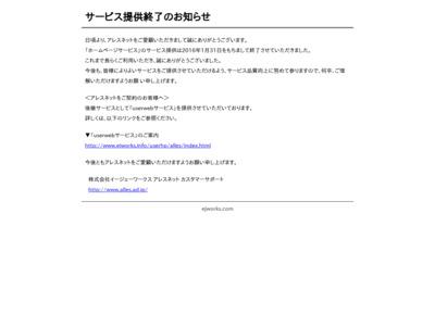 さくらクリニック(松山市)