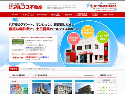 八戸市のアルプス不動産(八戸不動産情報サイト)