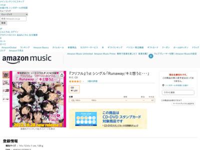 滋賀のアイドル『フリフル』のCDはアマゾンで!